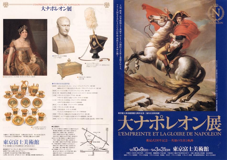 napoleon bonaparte accomplishments