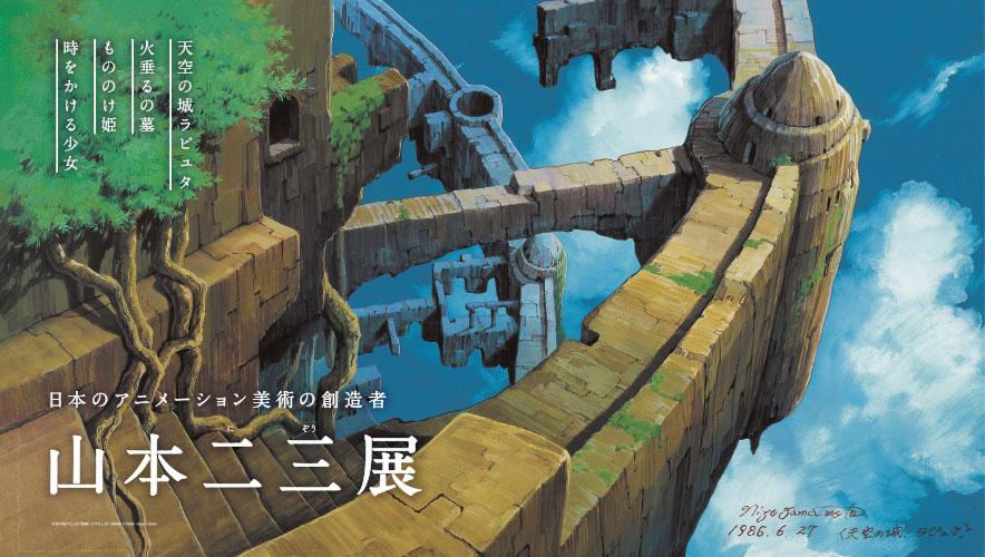 79b70ed6cbb53 山本二三展 〜天空の城ラピュタ、火垂るの墓、もののけ姫、時をかける少女〜 | 展覧会詳細 | 東京富士美術館