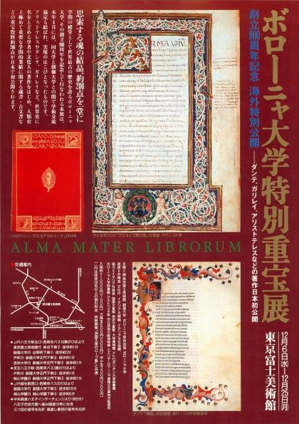 Alma Mater Librorum: Special Exhibition Commemorating the 900th ...