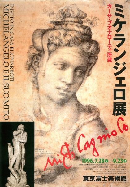 ミケランジェロの画像 p1_31
