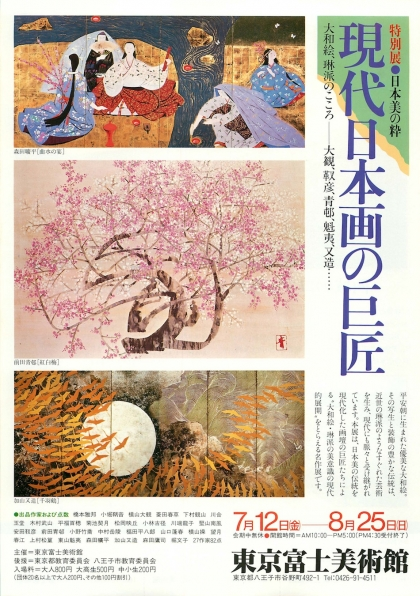 The Masters of Japanese Art: The Soul of Yamato-e and Rinpa