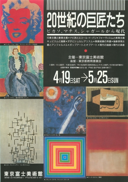 The Masters of 20th Century: Picasso, Matisse, Chagall and