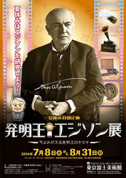 発明 エジソン